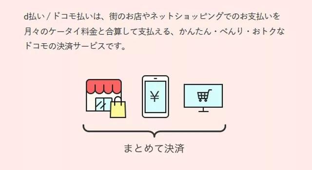 「d払い」でドコモユーザーは月々の携帯料金と一緒に支払える