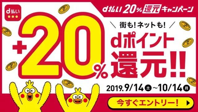 【d払い】20%還元キャンペーン