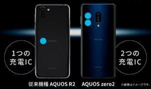 AQUOS zero2 SH-01Mのパラレル充電を説明する画像