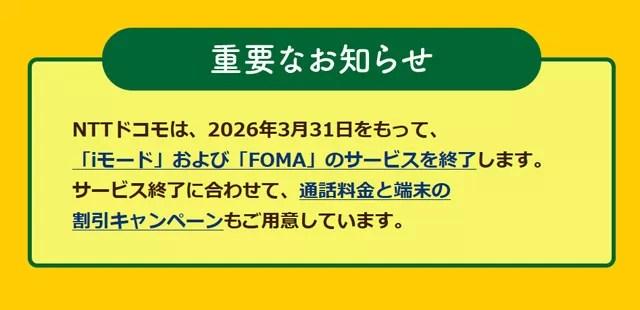 「FOMA」と「iモード」のサービス終了は2026年3月31日