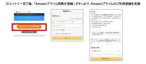 ドコモのプランについてくるAmazonプライム申し込みサイト
