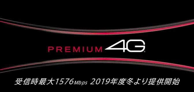 3Gサービス終了で何が起こるのか?ドコモの通信規格の違い
