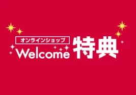 Welcome特典