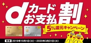 【dカード】dカードお支払割5%還元 | キャンペーン