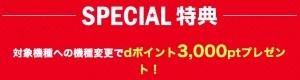 ドコモオンラインショップ special campaign