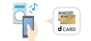 dカード | dカードアプリ