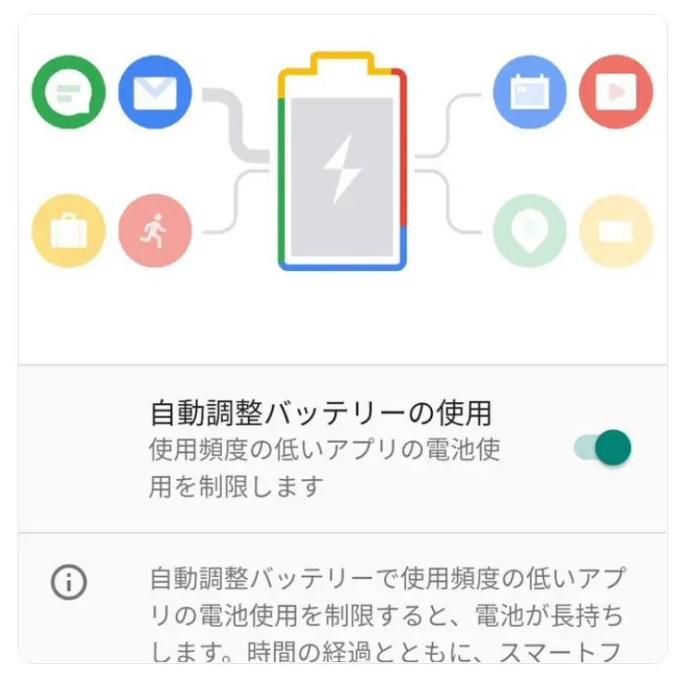 Android 90搭載のxperiaやaquosでlineなどの通知が来ない遅れる原因は