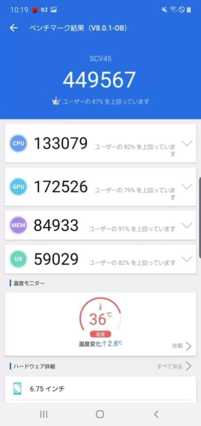 Screenshot_20191019-101932_AnTuTu Benchmark.jpg
