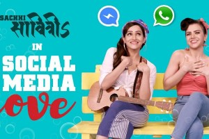 social media love