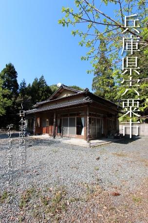 兵庫県宍粟市 和風家屋 800万円
