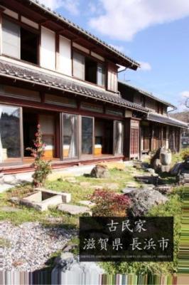 滋賀県長浜市の別荘&田舎物件 スペースたっぷりの古民家 860万円