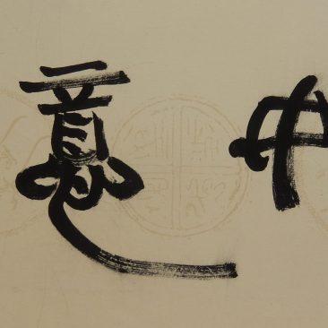 "Mei Lih Chiang ""Fulfilling the Wishes"""