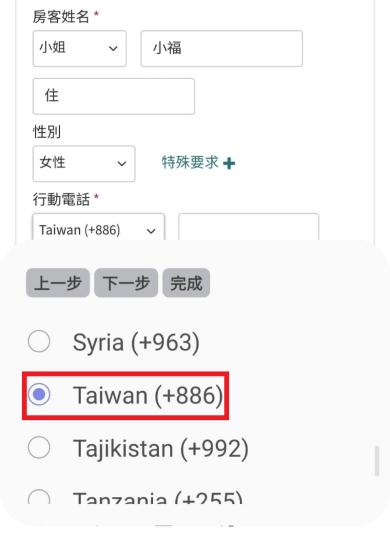 Taiwan(+886)