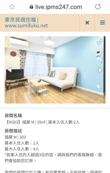 確認房間名稱、房間詳細內容、照片等