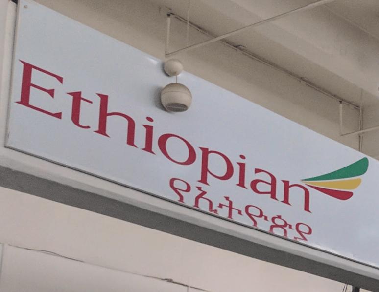 エチオピア空港