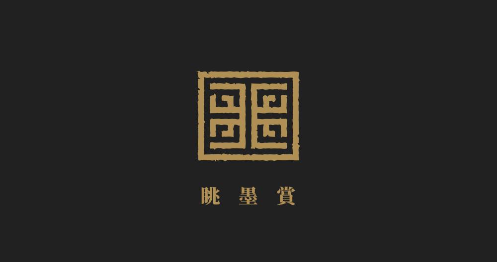 眺墨賞_07