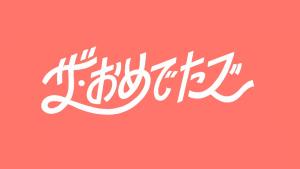 【眺墨賞】ザ・おめでたズ #040