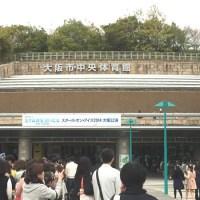 丸善インテックアリーナ大阪(大阪市中央体育館)でフィギュア観戦 アクセスと座席表