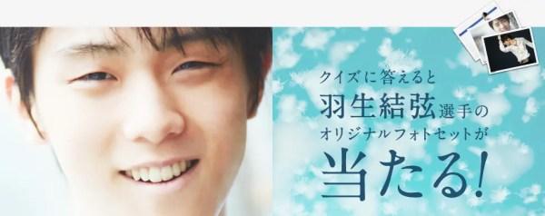 東京西川「クイズに答えると羽生結弦選手のオリジナルフォトセットが当たる!」