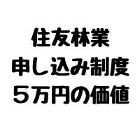 申し込み制度5万円の価値 (住友林業とダイワハウスの比較)