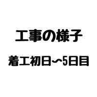 工事の様子 初日〜5日目