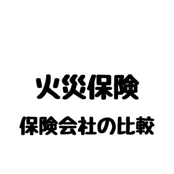 火災保険の比較 スミリンエンタープライズ VS 朝日火災
