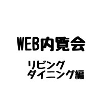 入居前WEB内覧会(リビングダイニング編)