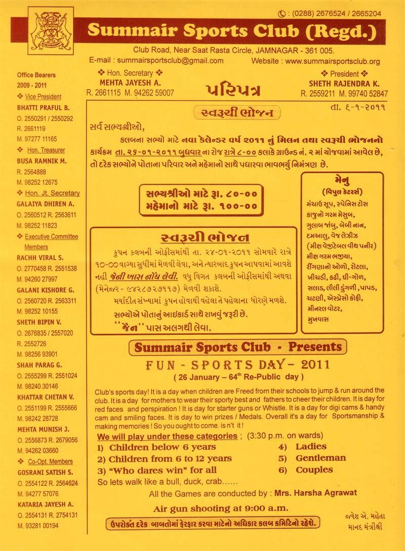 Circulars - Summair Sports Club Jamnagar India