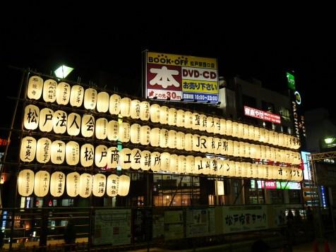 松戸駅西口正面の提灯
