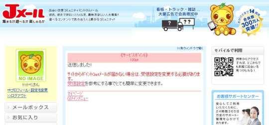 ミントC!Jメールのメール認証3