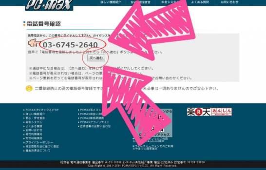 PCMAX電話