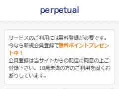Perpetual画像