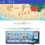 ビーチプラスSPトップ画像