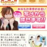 出会いのオンラインコミュニティGoGo!!トップ画像