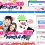 パートナー検索ジャパンTOP画像