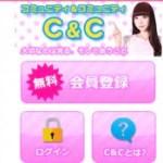 C&C トップ画像