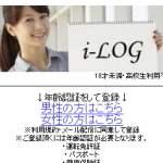 i-LOG トップ画像