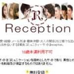 reception トップ画像