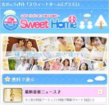 スウィートホーム プラス(Sweet Home+)スマホトップ