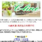 C-LINE トップ画像