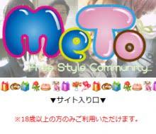 MeTo スマホトップ
