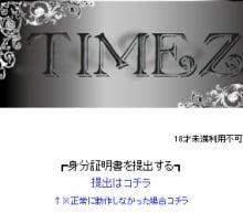 TIMEZ スマホトップ
