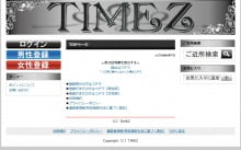 TIMEZ PCトップ