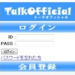 talk-official スマホトップ