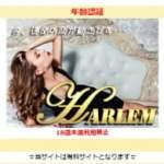 Harlem(ハーレム) トップ