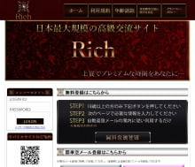 RICH PCトップ