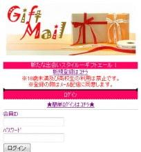ギフトエール(Gift Mail)トップ