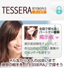 TESSERA(ティセラ)スマホトップ