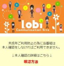 lobi スマホトップ