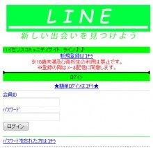 LINE(ライン)トップ